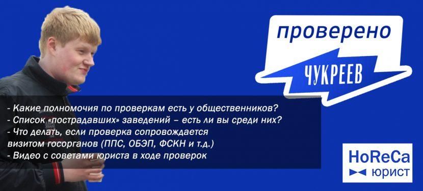 Чукреев