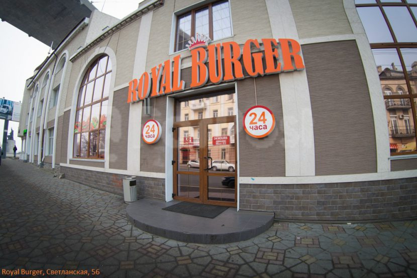 royal_burger